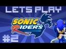 Давайте играть в Sonic Riders - Часть 2