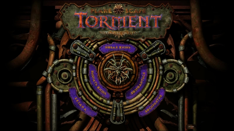Planescape Torment Enchanced Edition