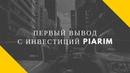 ПЕРВЫЙ ВЫВОД С ИНВЕСТИЦИЙ fund piarim