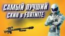 Самый ЛУЧШИЙ скин в Fortnite