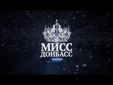 Мисс Донбасс 2013. Live-фильм о подготовке к финалу конкурса
