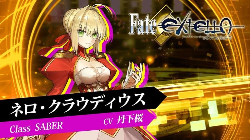 Fate新作アクション『Fate/EXTELLA』ショートプレイ動画【ネロ・クラウディウス】篇