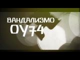 ОУ74 - ВАНДАЛИЗМО (REMIX)