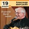 Александр МИРЗАЯН. Москва. 19 февраля