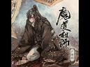 [ENG SUB] Mo Dao Zu Shi Audio Drama Episode 1 (Grandmaster of Demonic Cultivation)