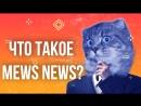 Что такое Mews News? Смотреть всем людям