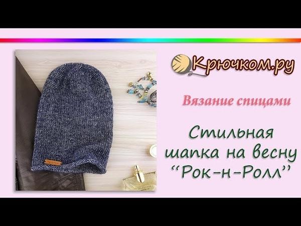Шапка спицами на весну Рок-н-Ролл. Стильная шапка спицами 2018. Модная шапка бини. Knitting hat