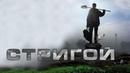 Стригой HD (2009) / Strigoi HD (ужасы, фэнтези, комедия)