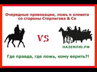 Стерлигов & Co Vs Фонд