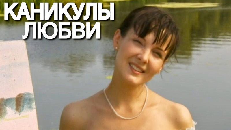 ОБАЛДЕННЫЙ ФИЛЬМ Каникулы Любви Русские мелодрамы фильмы HD