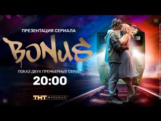 BONUS - эксклюзивная презентация сериала