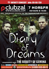 07.11 - DIARY OF DREAMS (DE) - CLUBZAL (С-Пб)