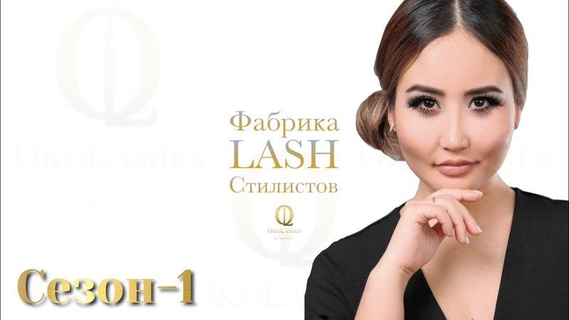 Фабрика LASH стилистов Сезон 1 День 1