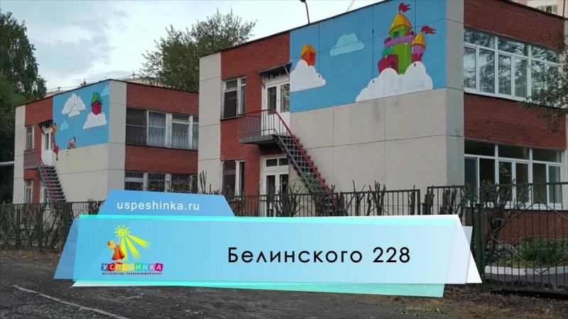 Об Успешинке. Детский сад Екатеринбург   Ботаника   Химмаш   Юго-запад.