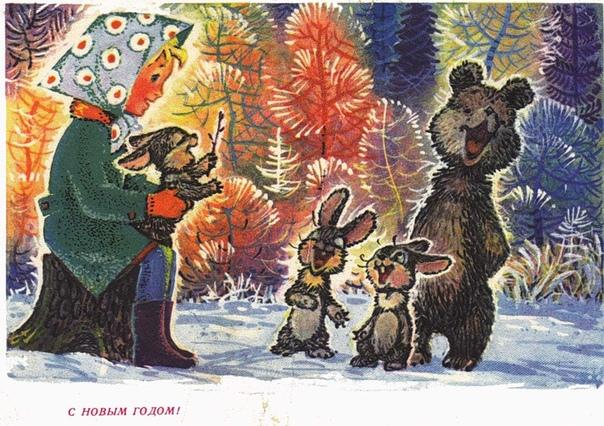 Новогодние открытки Владимира Ивановича Зарубина (1925-1996). Его работы весьма ценятся коллекционерами. Коллекционирование открыток Зарубина является самостоятельной темой в