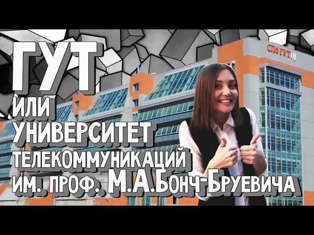 Вперёд за Высшим! СПБГУТ - Робототехника, IT центр и телестудия. 8 выпуск