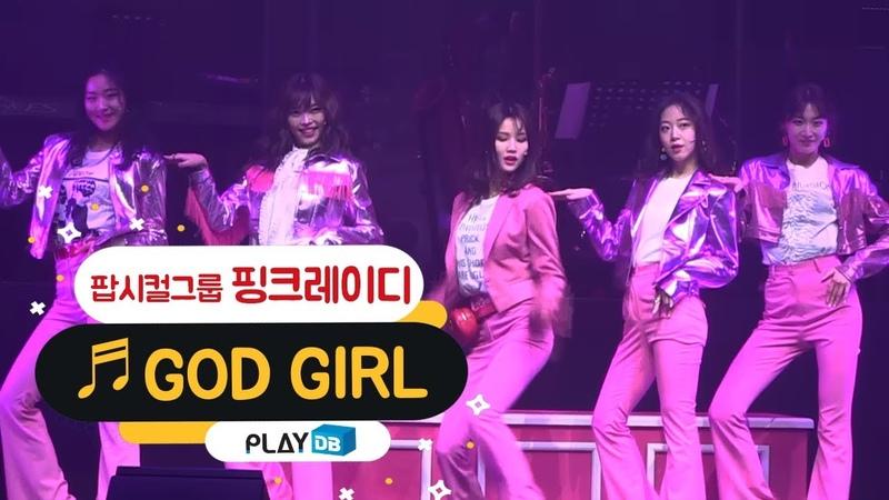 팝시컬그룹 핑크레이디 데뷔 무대 - GOD GIRL