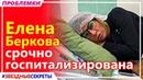 🔔 Елена Беркова срочно госпитализирована, пришла в сознание