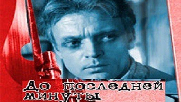 ДО ПОСЛЕДНЕЙ МИНУТЫ (политическая драма) 1973 г
