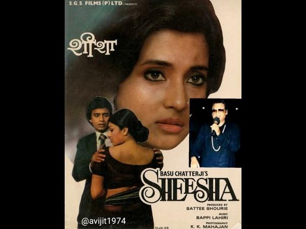 SHEESHA (1986) ~ PYAR HAI BAS YAHI •• KISHORE KUMAR •• BAPPI LAHIRI 🎶🎶🎧🎧👌👌
