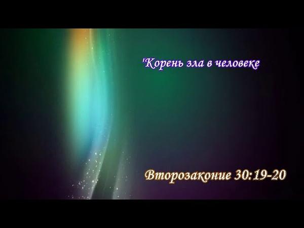 «ХУКАТ» ~5771~ ч.2 «Бедный я человек! кто избавит меня от сего тела смерти?» А.Огиенко (01.07.2011)