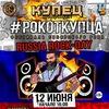 RUSSIA ROCK DAY ФЕСТ | 12.06 | ЦЕНТРАЛЬНЫЙ ПАРК