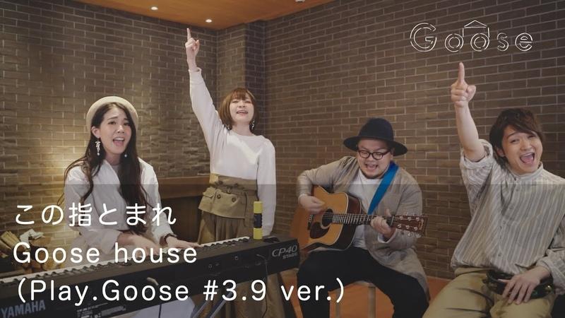 この指とまれ/Goose house(Play.Goose 3.9 ver.)