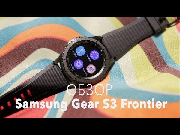Обзор Samsung Gear S3 Frontier: очень умные часы по цене смартфона