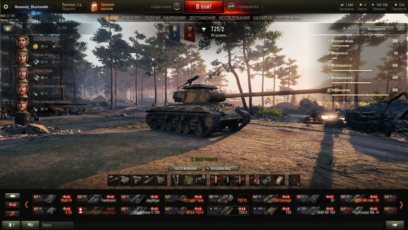 Сортировка танков 6 перков