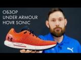 Обзор Under Armour HOVR Sonic