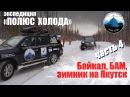 Якутия, зимник Усть-Кут - Мирный. Часть 4 Путешествие на Toyota Land Cruiser Полюс холода.