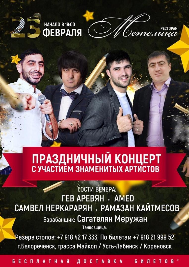 Праздничный концерт @ ресторан Метелица