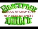 Ставка ТОТО на 17.10.2018Рубрика Тотализатор за 1$