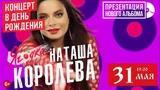 Наташа Королева приглашает !!!! 31 мая грандиозная концерт-презентация !!!!