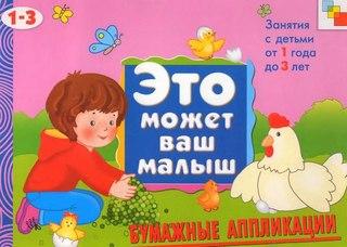 игры для малышей 3 лет для мальчиков