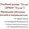 """Учебный центр """"Тесла"""" (НЧОУ """"Тесла"""")"""