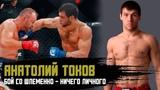 Анатолий Токов - Шлеменко, Емельяненко против Бейдера и контракт Bellator   Safonoff