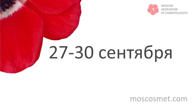 Московская Ассоциация Косметологов Невские берега 2018