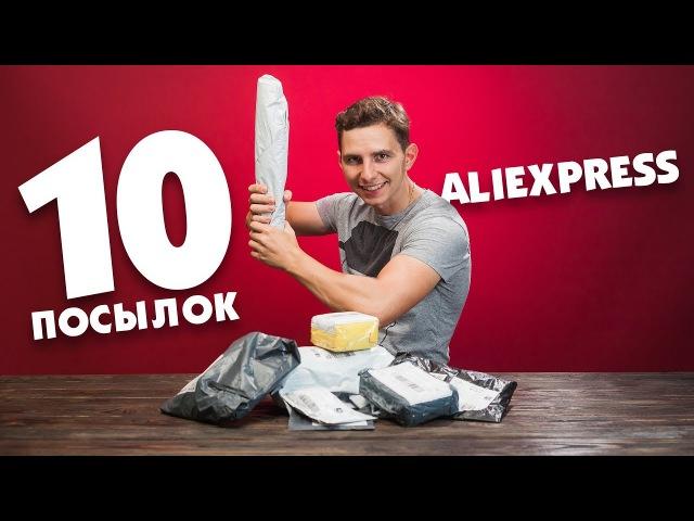РАСПАКОВКА 10 ПОСЫЛОК С ALIEXPRESS | 10 ПОКУПОК ИЗ КИТАЯ