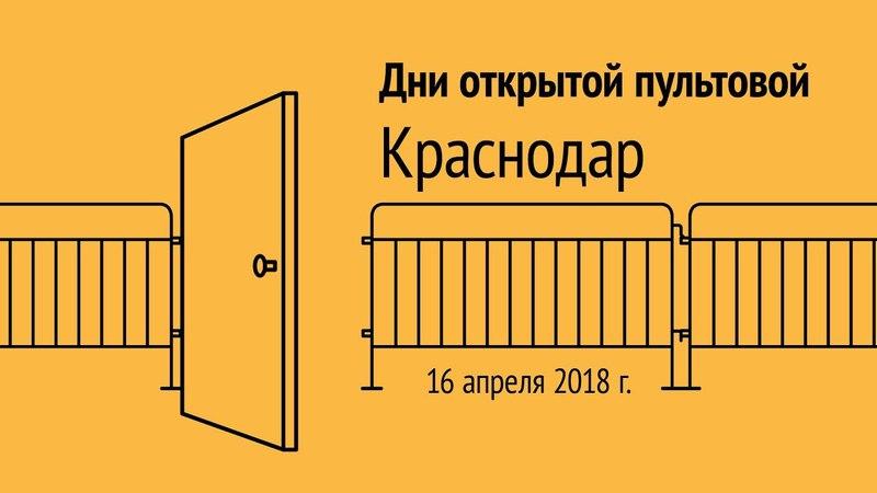 Дни открытой пультовой Краснодар 16 апреля 2018 г