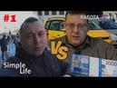 ЧАСТЬ 1 ответ Simple Life АЛЕКС ПРОСТОЙ про заработок 200 т.р. в Яндекс такси
