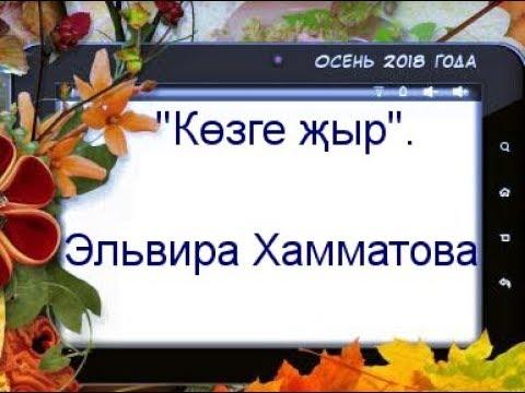 Көзге моң...Эльвира Хамматова җырлый Көзге җыр.