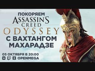 Дядя Ваха и Assassin's Creed Odyssey