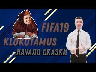 Впервые в России! Клокотамус рассказывает сказки про фифа19 fifa19
