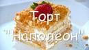 Слоеный торт Наполеон с заварным кремом в домашних условиях классический рецепт