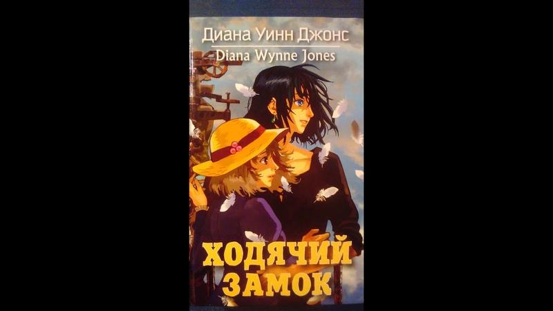 Глава двенадцатая часть 1 Ходячий замок Диана Уинн Джонс