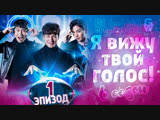 [GW] I can see your voice\Я вижу твой голос S6 - Ep.1 [рус.саб]