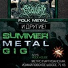 Summer Metal Gig ★ Blackthorn, Eldiarn, Anckora
