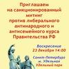 Митинг 23.12.18 Петербург