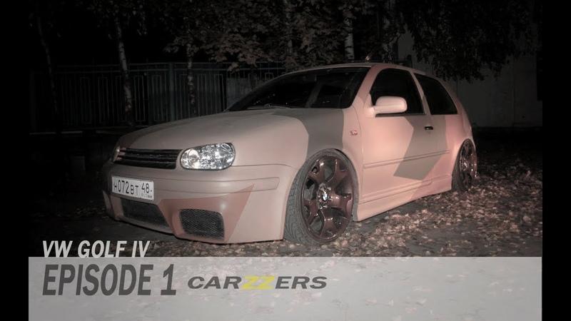ИЗ КОЛХОЗА В ТОПЧИК. Volkswagen GOLF IV Серия - 1